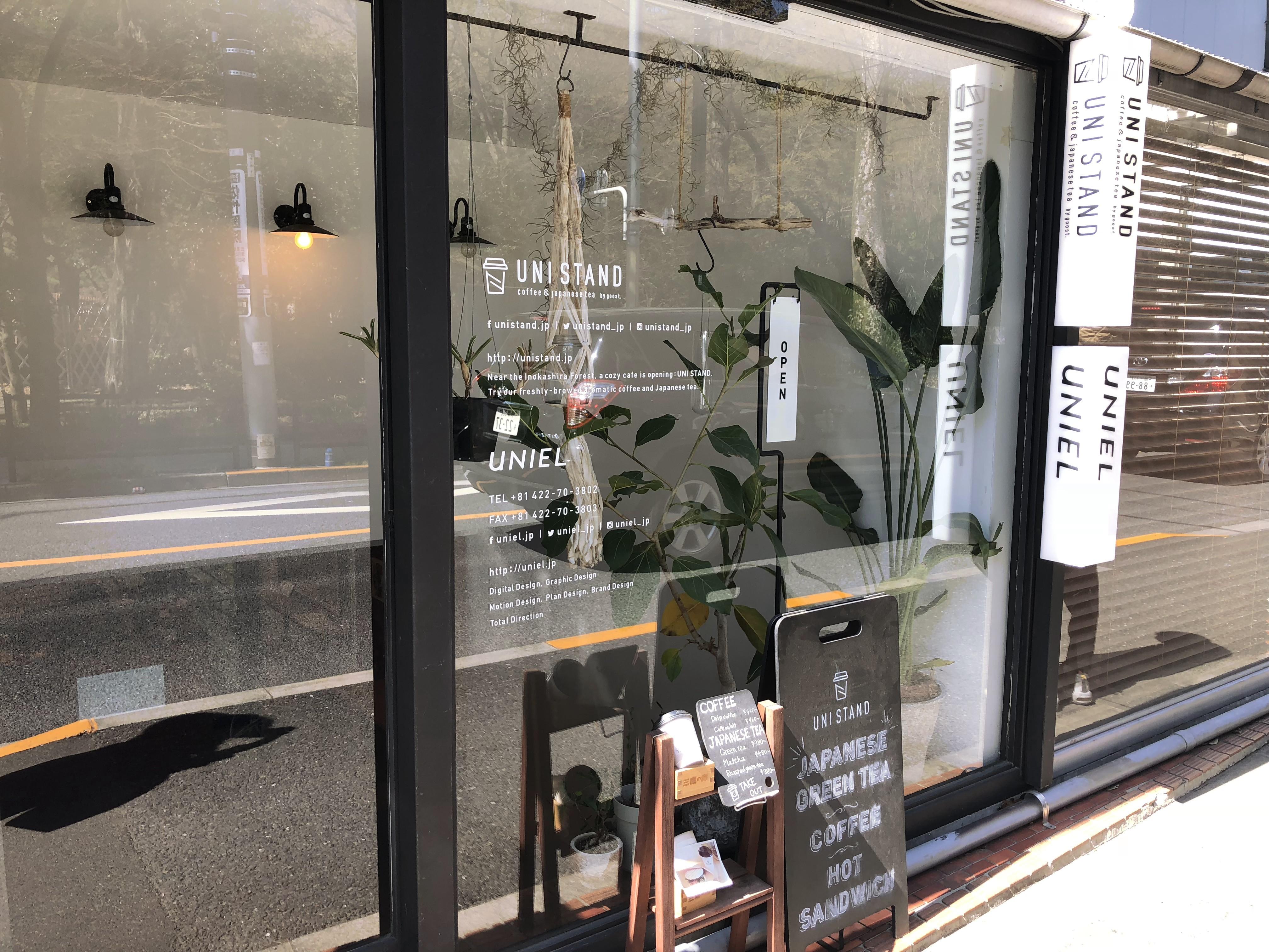一度しか伺えなかったコーヒー&日本茶専門店「UNI STAND」