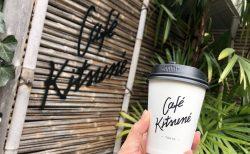 都会の中の小さなオアシス:Cafe Kitsune