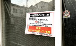 3/1に閉店した北沢三丁目のファミマ、12月にリニューアルオープン予定💡