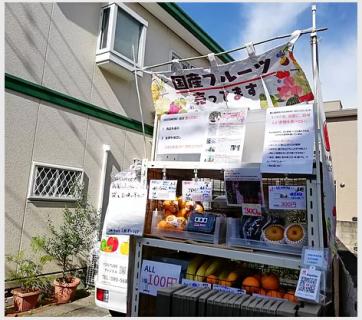 代田6丁目に果物無人販売所「KUDAMONO BOX」オープン