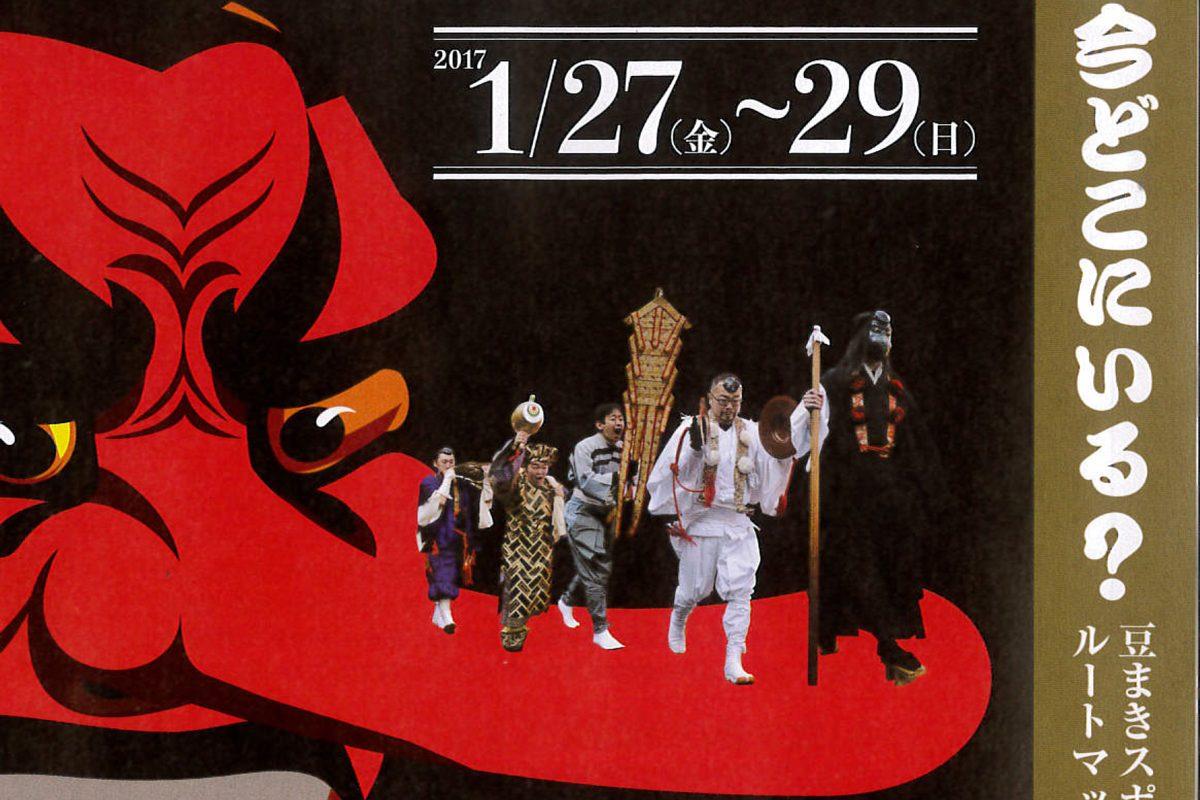 【1/27~1/29】第85回しもきた天狗まつり開催