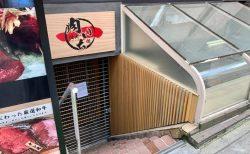 南口商店街「肉いち枚」コロナ禍で閉店か