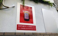 コーラの概念が覆る!100年前のレシピを基にしたスパイシーなクラフトコーラ「伊良コーラ」って知ってる?