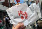 にわかにブーム到来?台湾風唐揚げ「大鶏排」を食べてみた