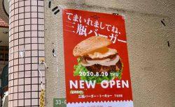 美味しさいろいろ、下北沢は隠れたハンバーガー激戦区?