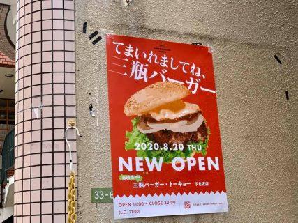 一番街栄通りに島根の「三瓶バーガー」8/20オープン