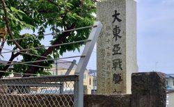 下北沢に残る戦争の痕跡、今改めて平和を祈る