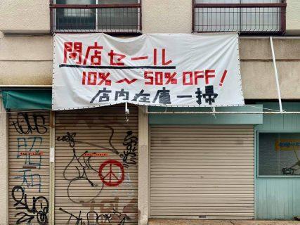 ミリタリーアパレルの人気店「GATE-1」閉店へ