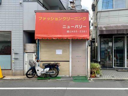 鎌倉通りのクリーニング店「ニューパリー」8/31で閉店