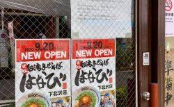 「紅とん」8月末日で閉店、後継店に台湾まぜそば「麺屋はなび」