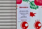いちご飴専門店「StrawBerry Labo」が9/7に閉店