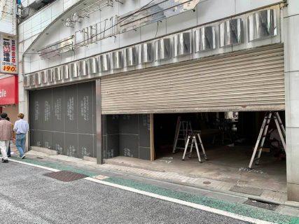 南口商店街ゲームセンター跡が一斉に工事中、新店舗か?
