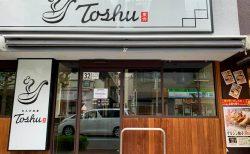 「れんげ食堂 Toshu」が9月末で閉店