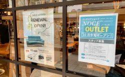 北欧家具のアウトレット「NOCE SCONTO」、鎌倉通りに移転