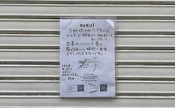 茶沢通りに町田から古着店「HAKUi」が移転準備中