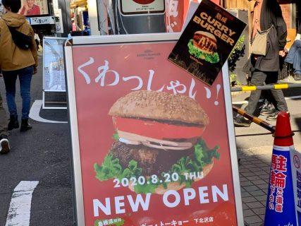 島根にこだわったハンバーガー「SANBE BURGER TOKYO」