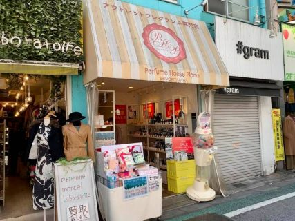 南口商店街のアウトレット香水専門店、年内で閉店
