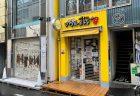 mona records 2F「おんがく食堂」が閉店、ライブハウスは営業中