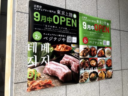 サムギョプサル専門店「ベジテジや」、満を持して10/1(金)オープン!