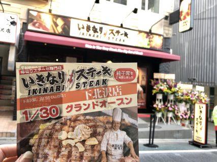 いきなりステーキ、下北沢に本日オープン!