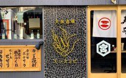 三角地帯の人気店「大衆酒場 スシスミビ」12月初旬オープン