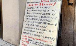サザンウインドウ跡に新店「Ricca」オープン
