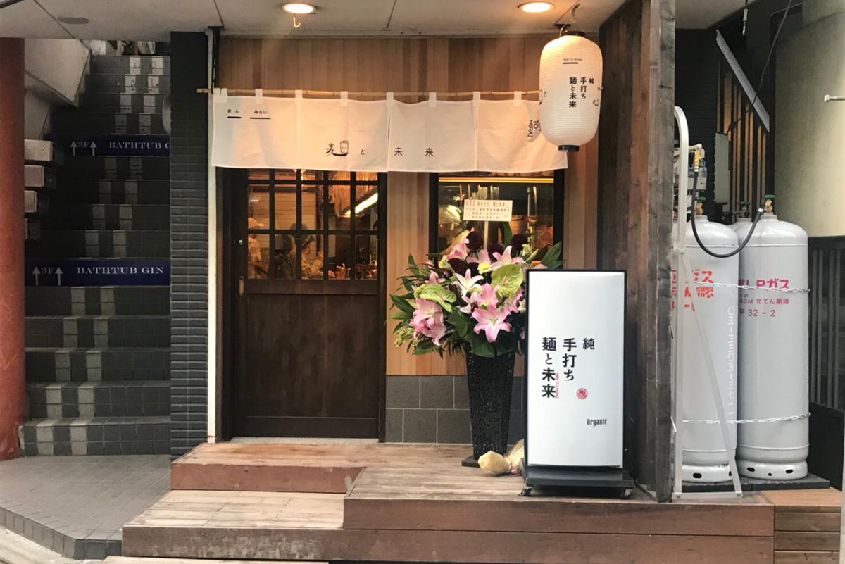 純 手打ち「麺と未来」一番街にオープン☆