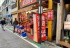 「ASBee」下北沢店が閉店、売り尽くしでブランド靴が半額