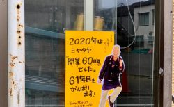 """2020年は開業60周年""""だった""""!頼れる街のスーパー「ミヤタヤ」のPOPがかわいい"""