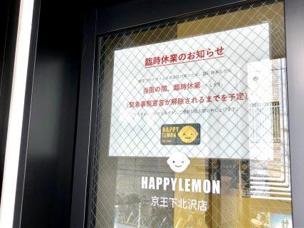 タピオカ専門店、HAPPY LEMONも現在休業中…🍋🥤