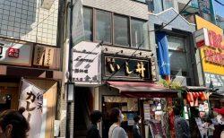 「美食天堂 金威」が淡島通りへ、現店舗は商品を絞った姉妹店「カムイ」に
