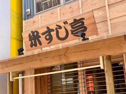 韓国料理から一変、純和風に!?栄通りで「米すじ亭」準備中