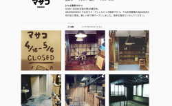 「Jazz喫茶マサコ」が下北沢に帰ってきた!