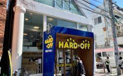 しもきた商店街「HARD・OFF」3/14をもって閉店