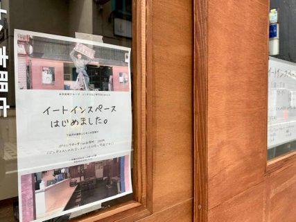 ジンギスカン専門店「Gakuya」イートインスペースの提供を開始