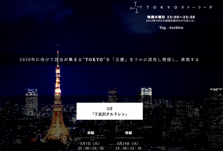 BSフジ「TOKYOストーリーズ」5月は下北沢特集!