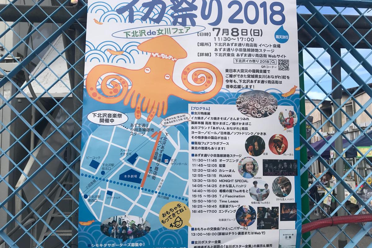 20180708☆下北沢イカ祭り.音楽祭☆
