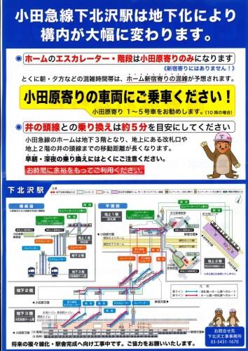 下北沢、小田急線と井の頭線の乗り換え時間が5分かかる件