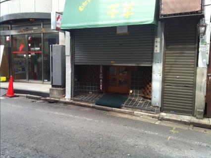 下北沢の老舗飲食店が閉店
