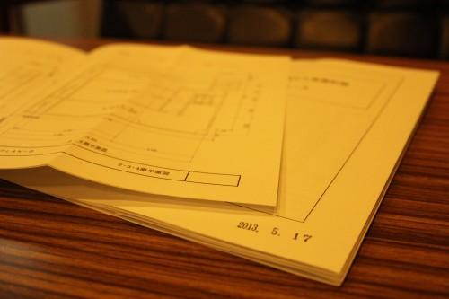 新築物件の企画提案書
