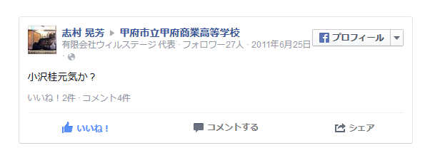 Facebook投稿の埋め込み