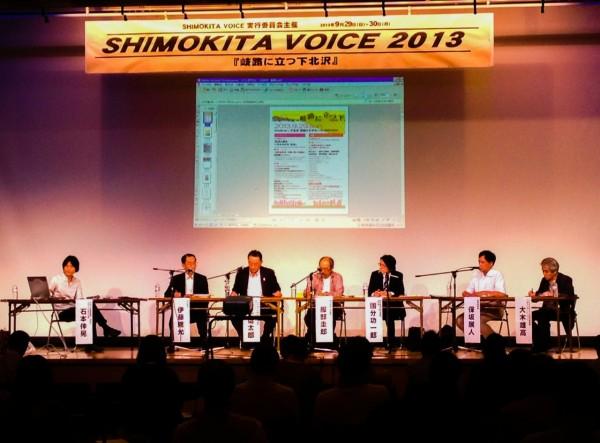 SHIMOKITA VOICE 2013