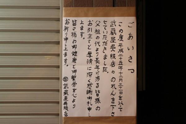 下北沢駅北口、閉店相次ぐ