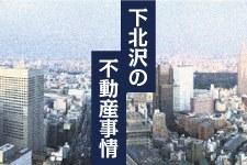 下北沢の不動産事情 Facebook版について
