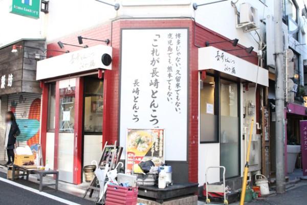 一時休店の焼小龍包王、ラーメン店に?!