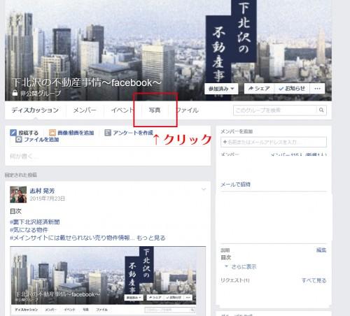 下北沢の不動産事情 Facebook版の登録についての注意事項