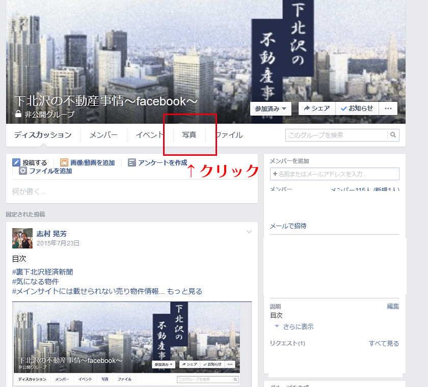 Facebookグループより 物件情報を見る方法