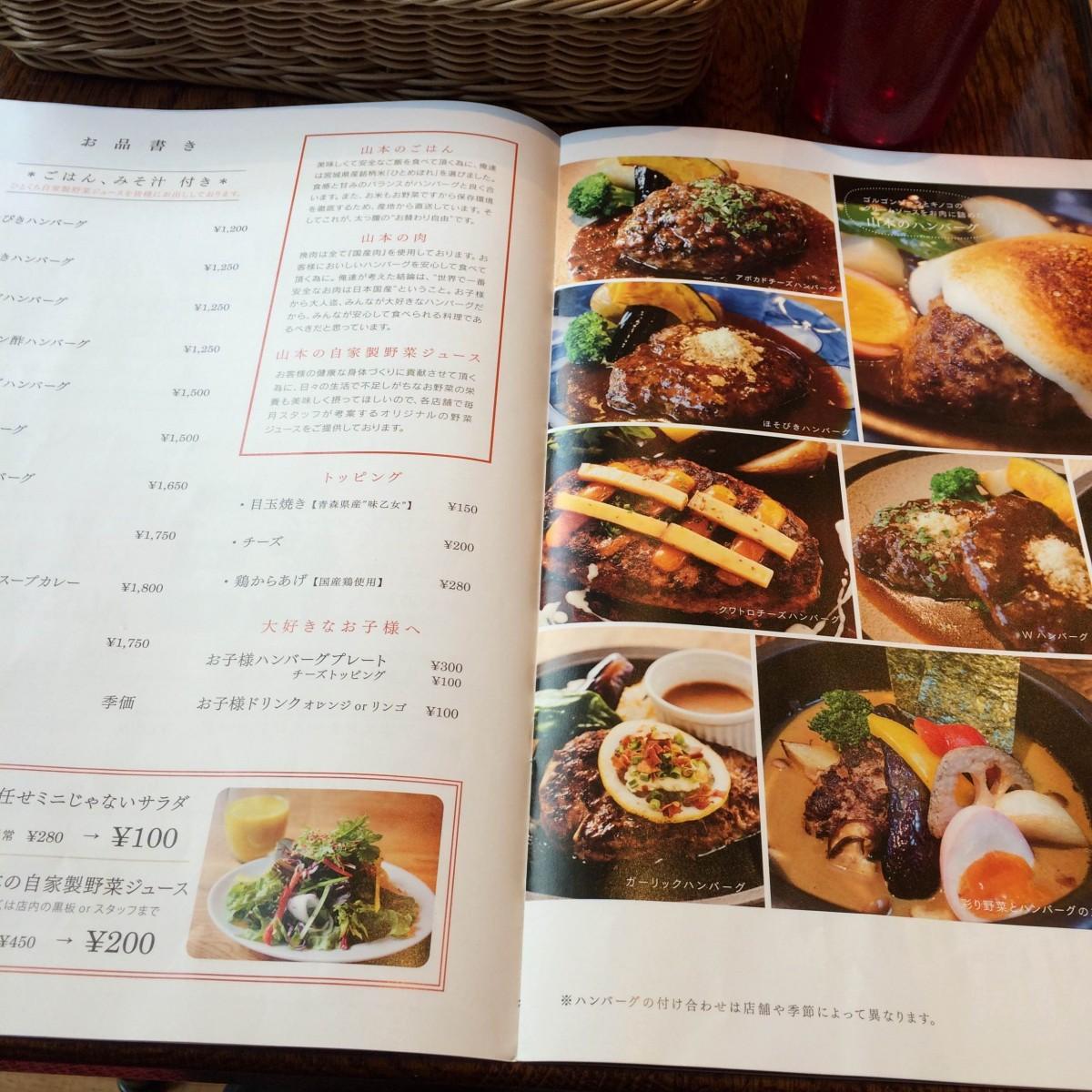 山本のハンバーグ (6)