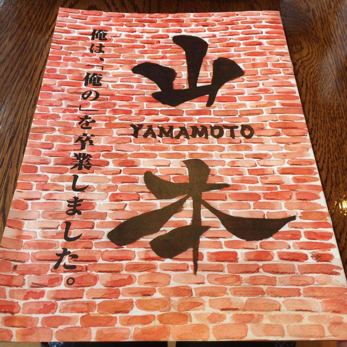 山本のハンバーグ (5)