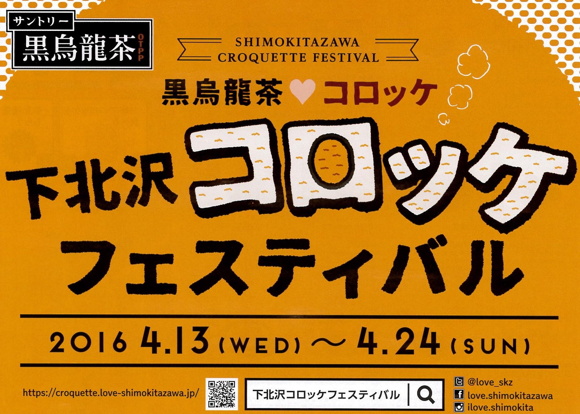 【4/13~】下北沢コロッケフェスティバル開催!